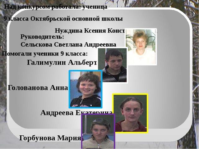 Над конкурсом работала: ученица 9 класса Октябрьской основной школы Нуждина...