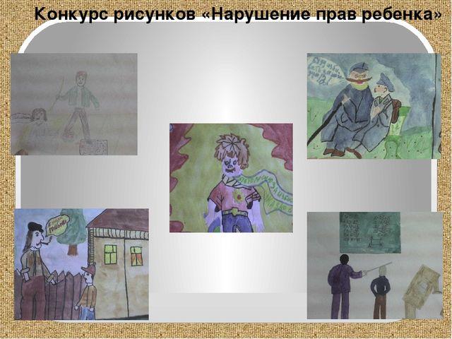Конкурс рисунков «Нарушение прав ребенка»