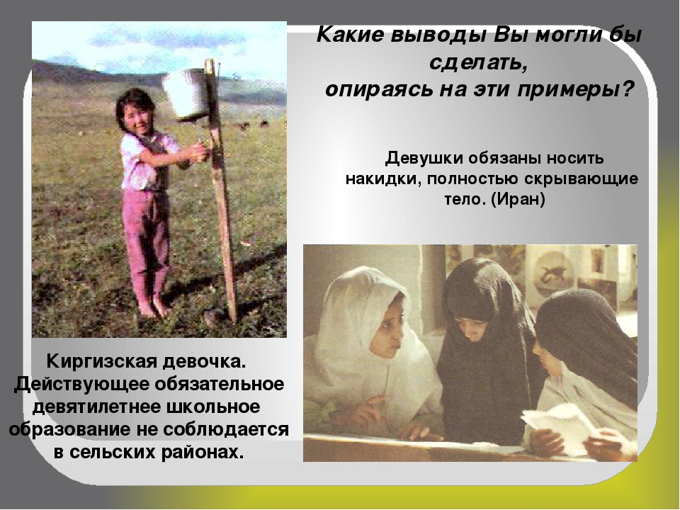 Киргизская девочка. Действующее обязательное девятилетнее школьное образован...