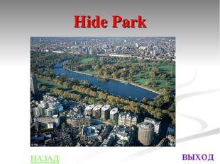 НАЗАД выход Hide Park