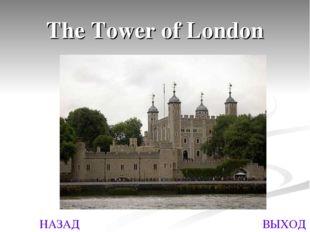 НАЗАД ВЫХОД The Tower of London