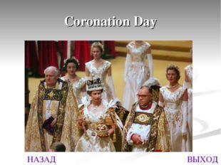 НАЗАД ВЫХОД Coronation Day