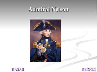 НАЗАД ВЫХОД Admiral Nelson
