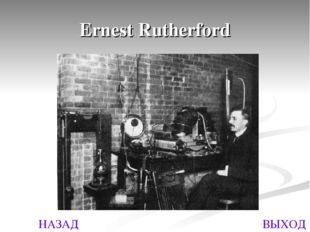 НАЗАД ВЫХОД Ernest Rutherford