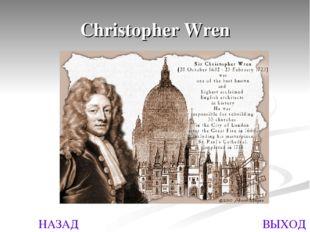 НАЗАД ВЫХОД Christopher Wren