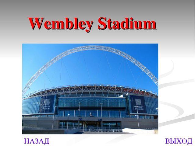 НАЗАД ВЫХОД Wembley Stadium