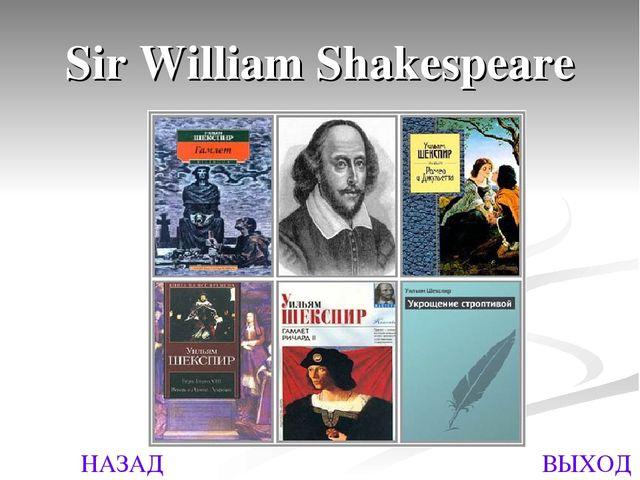 НАЗАД ВЫХОД Sir William Shakespeare