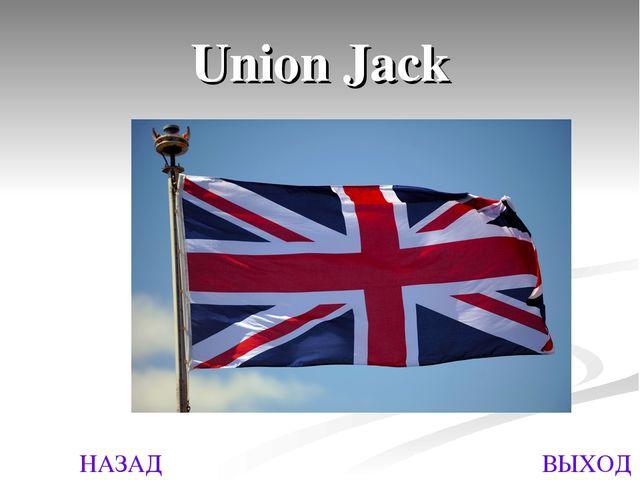 НАЗАД ВЫХОД Union Jack