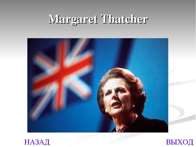 НАЗАД ВЫХОД Margaret Thatcher