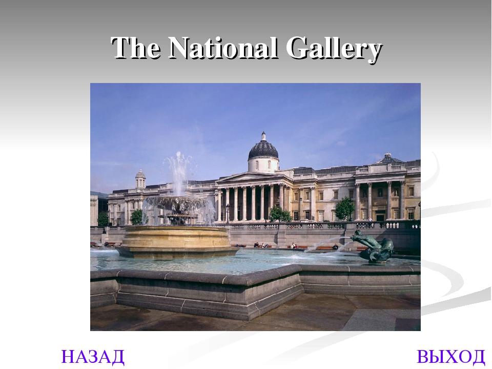 НАЗАД ВЫХОД The National Gallery