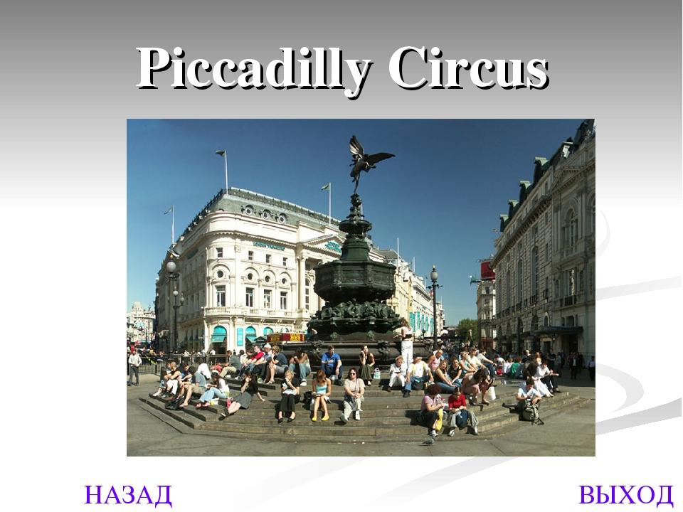НАЗАД ВЫХОД Piccadilly Circus