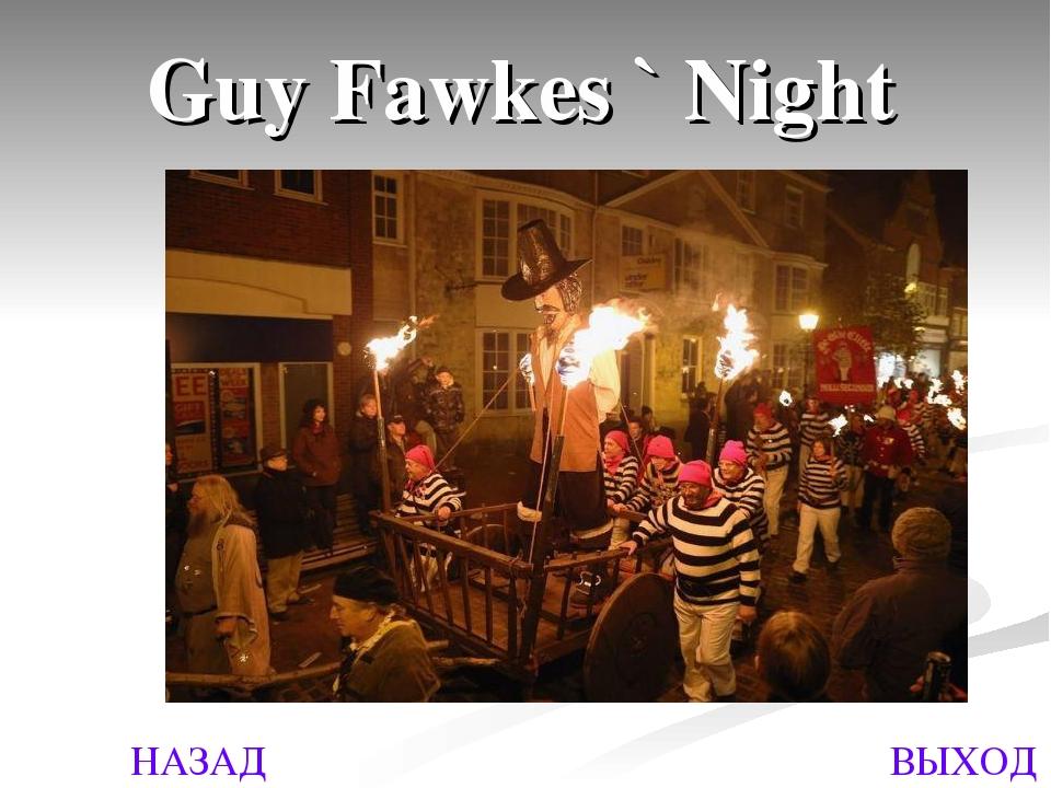 НАЗАД ВЫХОД Guy Fawkes ` Night