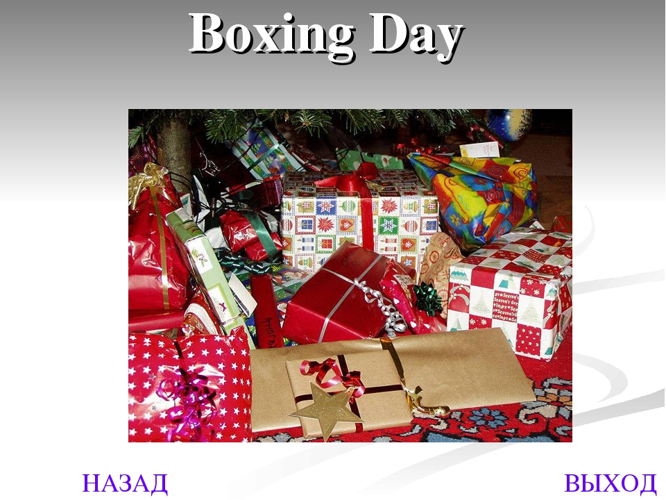 НАЗАД ВЫХОД Boxing Day