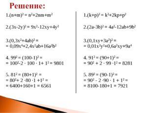 1.(n+m)2 = n2+2nm+m21.(k+p)2 = k2+2kp+p2 2.(3x-2y)2 = 9x2-12xy+4y22.(2a-3b)