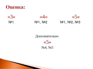 «3» «4» «5» №1 №1, №2 №1, №2, №3 Дополнительно «5» №4, №5