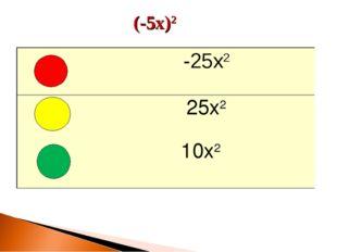 (-5x)2 -25x2 25x2 10x2