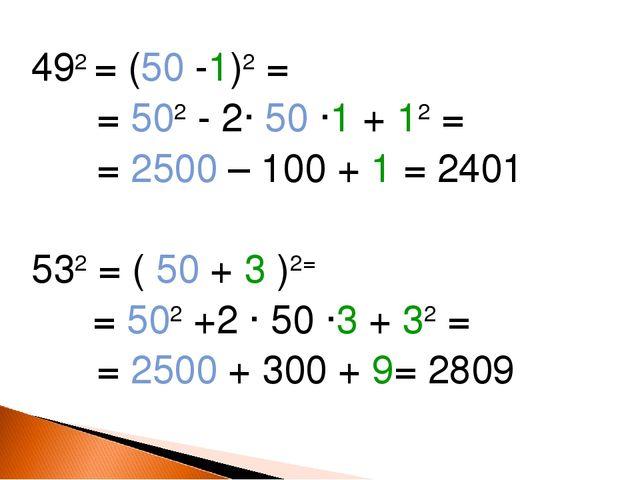 492 = (50 -1)2 = = 502 - 2· 50 ·1 + 12 = = 2500 – 100 + 1 = 2401 532 = ( 50 +...
