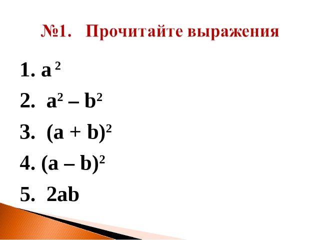 1. а 2 2. a2 – b2 3. (a + b)2 4. (a – b)2 5. 2ab