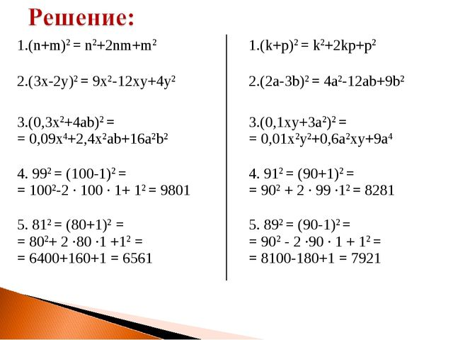 1.(n+m)2 = n2+2nm+m21.(k+p)2 = k2+2kp+p2 2.(3x-2y)2 = 9x2-12xy+4y22.(2a-3b)...