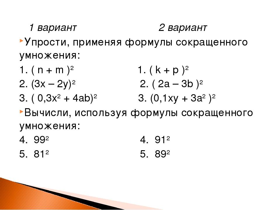 1 вариант 2 вариант Упрости, применяя формулы сокращенного умножения: 1. ( n...