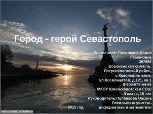 Город - герой Севастополь Выполнила: Попенкова Дарья Романовна 397686 Воронеж