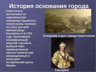 Севастополь расположен на черноморском побережье Крымского полуострова. Зало
