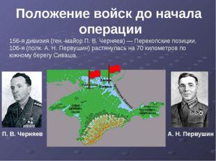 156-я дивизия (ген.-майор П. В. Черняев) — Перекопские позиции, 106-я (полк.