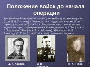 Три кавалерийские дивизии — 48-я (ген.-майор Д. И. Аверкин), 42-я (полк. В. В