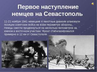11-21 ноября 1941 немецкие 4 пехотные дивизии атаковали позиции советских вой