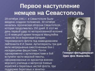 29 октября 1941 г. в Севастополе было введено осадное положение. 30 октября