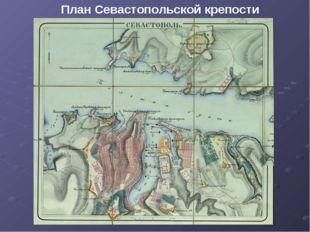 План Севастопольской крепости
