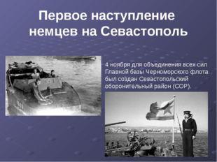 4 ноября для объединения всех сил Главной базы Черноморского флота был создан