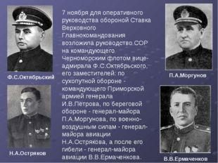 7 ноября для оперативного руководства обороной Ставка Верховного Главнокоманд