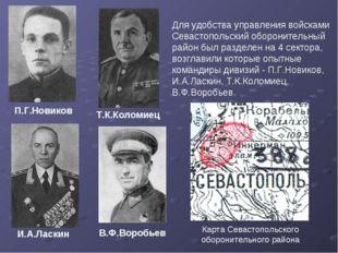 Для удобства управления войсками Севастопольский оборонительный район был раз