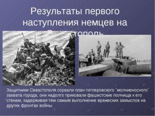 Защитники Севастополя сорвали план гитлеровского `молниеносного` захвата горо