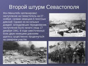 Фон Манштейн запланировал наступление на Севастополь на 27 ноября, силами нем