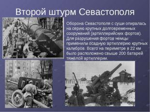 Оборона Севастополя с суши опиралась на серию крупных долговременных сооружен