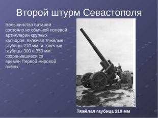 Большинство батарей состояло из обычной полевой артиллерии крупных калибров,