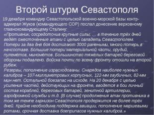19 декабря командир Севастопольской военно-морской базы контр-адмирал Жуков