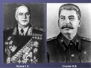Жуков Г.К. Сталин И.В.