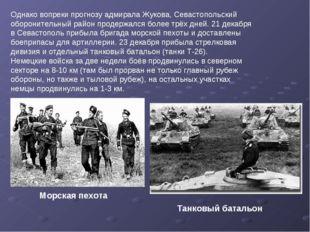 Однако вопреки прогнозу адмирала Жукова, Севастопольский оборонительный район