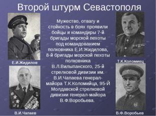 Мужество, отвагу и стойкость в боях проявили бойцы и командиры 7-й бригады мо