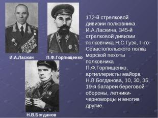 172-й стрелковой дивизии полковника И.А.Ласкина, 345-й стрелковой дивизии пол