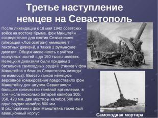 Третье наступление немцев на Севастополь После ликвидации к 18 мая 1942 совет