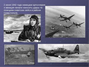 2 июня 1942 года немецкие артиллерия и авиация начали наносить удары по позиц