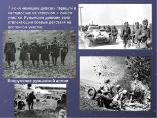 7 июня немецкие дивизии перешли в наступление на северном и южном участке. Ру