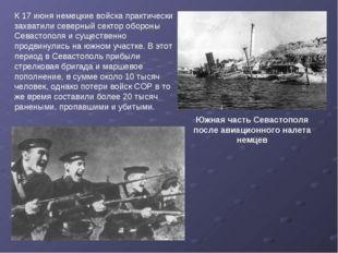 К 17 июня немецкие войска практически захватили северный сектор обороны Севас