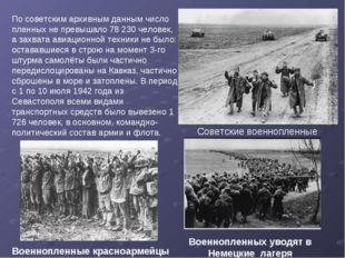 По советским архивным данным число пленных не превышало 78 230 человек, а зах