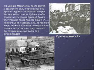 По мнению Манштейна, после взятия Севастополя силы подчиненной ему армии след
