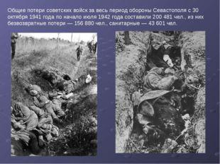 Общие потери советских войск за весь период обороны Севастополя с 30 октября
